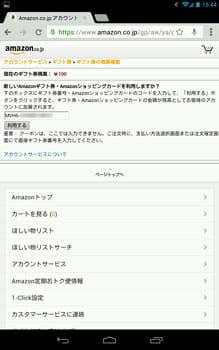 タダコミック/無料で大人気電子コミックが読める!:発行されたコードをAmazonに入力しよう