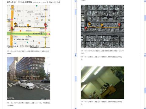 Wheres My Phone:『マップ』(左上)『マップ』に航空写真(右上)ストリートビュー(左下)カメラで撮影された現在地(右下)