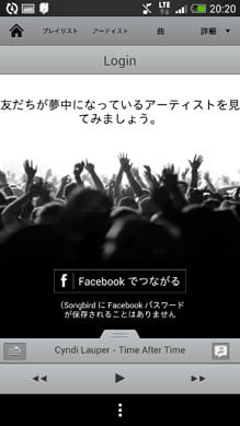 Songbird Android Music Player:『Facebook』と連携