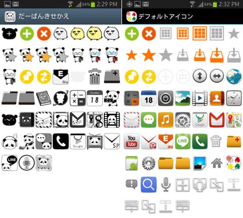 だーぱんきせかえ for Android(着せ替えカスタム):だーぱん仕様のアイコン(左)ランチャーのデフォルトアイコン(右)