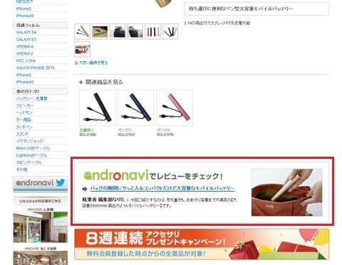 「andronavi」でレビューされている場合、商品画面下部からレビューへ移動できる