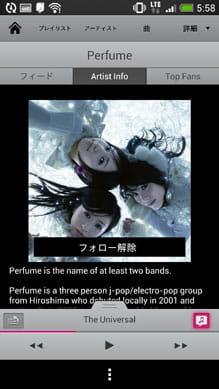 Songbird Android Music Player:日本のアーティストの情報もある