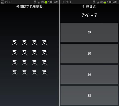 熟睡アラームforポケットメディカ:アラームの停止方法「仲間はずれ探し」(左)と「計算」(右)
