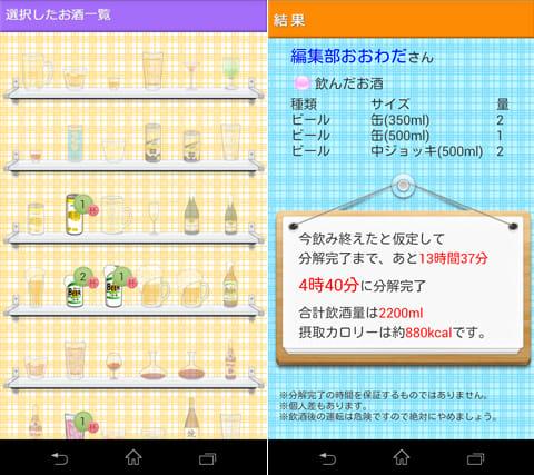 酒ッキリ時計:飲んだお酒のアイコンが一覧表示される(左)アルコールが抜けるまでの時間や摂取カロリー量を表示(右)