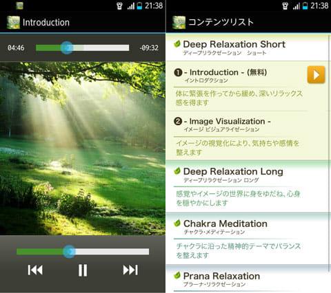 寝たまんまヨガ 簡単瞑想: 不眠症解消!熟睡できるアプリ:ガイド再生中(左)プログラムの流れを確認できる(右)