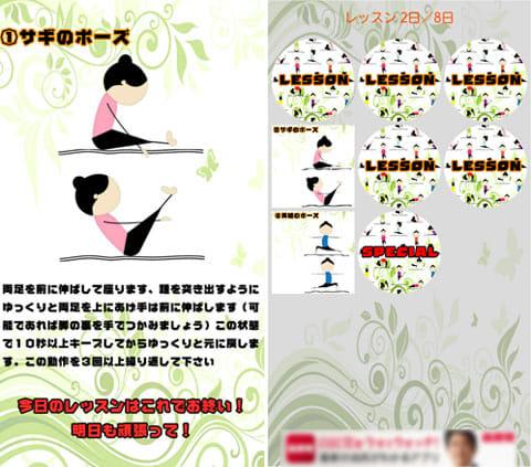 7日間でやせる方法 ストレッチ&ヨガダイエット:「今日のダイエットレッスン」画面(左)「レッスン一覧」画面(右)