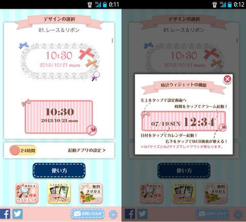 かわいい時計ウィジェット【無料】:設定画面(左)ランチャーになるので使い勝手がよい(右)