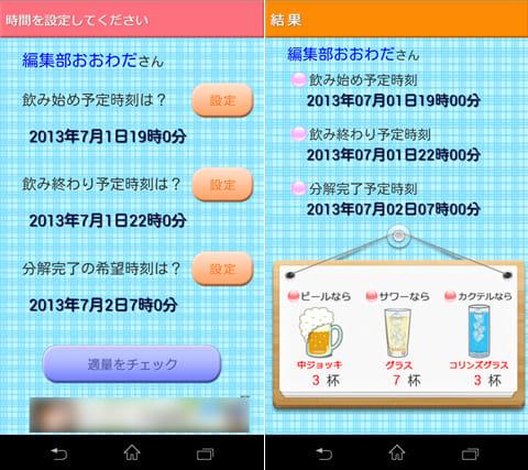 酒ッキリ時計:飲み始めの時間等を入力(左)飲んでも大丈夫なお酒の量が分かりやすく表示される(右)