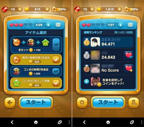 LINE クイズ:ゲームを優位に進めるアイテムを選択(左)友だち同士のランキングでトップを目指せ!(右)