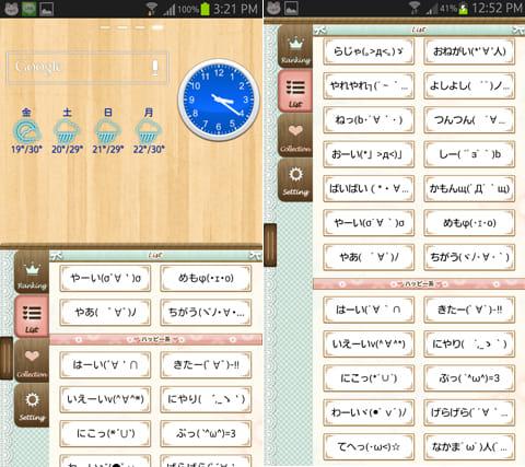 顔文字アプリ『カオコレパレット』★引き出すかおもじアプリ★:パレット表示画面(左)全画面サイズで表示もできる(右)