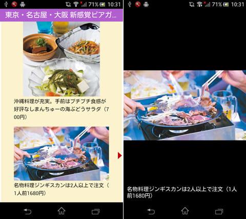 日経トレンディDigital:スマホ用に最適化された画面(左)写真をタップすると拡大や縮小が可能(右)