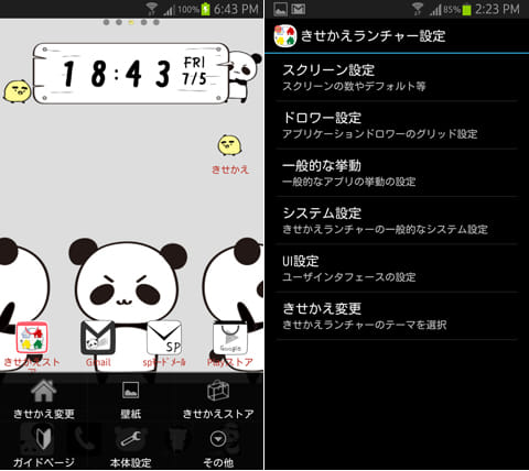 だーぱんきせかえ for Android(着せ替えカスタム):各種設定画面