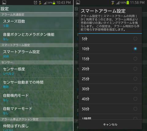 熟睡アラームforポケットメディカ:「共通設定」画面(左)「スマートアラーム設定」を行い、スッキリ目覚めよう(右)