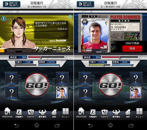 スマサカbyGMO-サッカー日本代表登場!カードバトルゲーム:最新のサッカーニュースもチェックできる(左)選手を獲得することもできる(右)