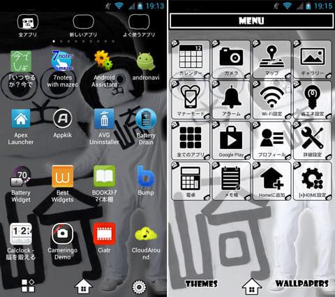 オカザえもん「シンプル」 for[+]HOMEきせかえ:ドロワー画面。上部に注目(左)「MENU」画面。各アイコンをよく見ると…(右)