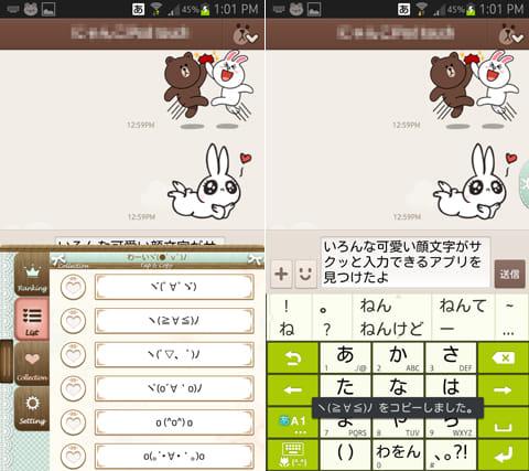 顔文字アプリ『カオコレパレット』★引き出すかおもじアプリ★:パレットを引きだす(左)使いたい顔文字をタップするとコピーされる(右)
