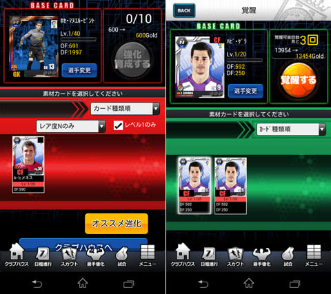 スマサカbyGMO-サッカー日本代表登場!カードバトルゲーム:「強化」で選手のレベルを上げよう(左)「覚醒」を行えばレアリティを上げられる(右)