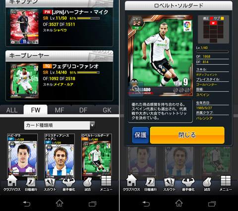 スマサカbyGMO-サッカー日本代表登場!カードバトルゲーム:集めた選手カードを見ることもゲームの魅力(左)選手のスキルやプロフィールが確認できる(右)