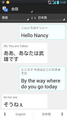 Google 翻訳:海外旅行で役立つ「会話」モード