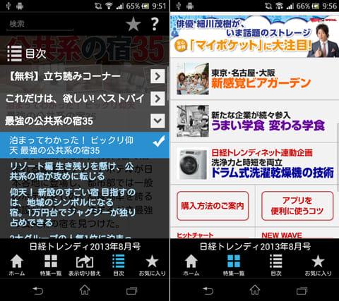 日経トレンディDigital:「目次」画面(左)「特集一覧」画面。掲載されていない記事もある(右)