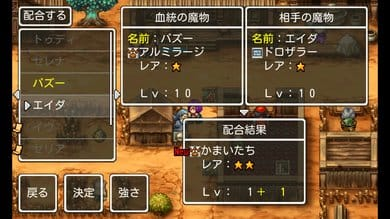 ドラゴンクエストモンスターズWANTED!:レベル10以上のモンスターは配合で進化させることが可能。