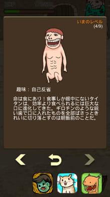 進化の巨人 Titan Evolution Party:ポイント8