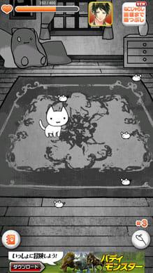 にゃんこハザード ~とあるネコの観察日記~:ポイント1