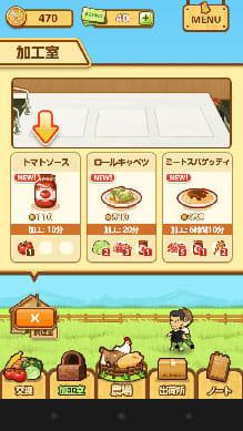 ポケット酪農~大蝦夷農業高校銀匙購買部~:ポイント3