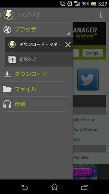 Download Manager for Android:左上のアイコンから画面を「ダウンロード」や「ファイル」などの管理画面へ切り替え