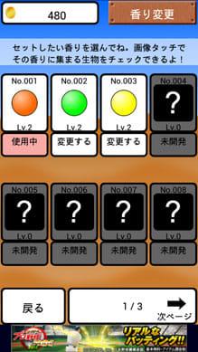 きもっ!:ポイント1
