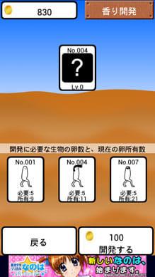 きもっ!:ポイント4