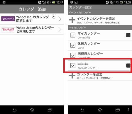 ジョルテシンク / Jorte Sync:リリース直後なので、同期できるサービスは「Yahoo!カレンダー」のみ。ログインしておくことで「ジョルテ」へ同期できる