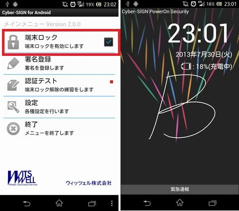 Cyber-SIGN for Android:設定を有効にすれば準備完了
