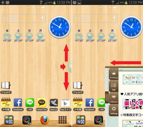顔文字アプリ『カオコレパレット』★引き出すかおもじアプリ★:アプリインストール後の画面(左)顔文字パレットを引きだす様子(右)
