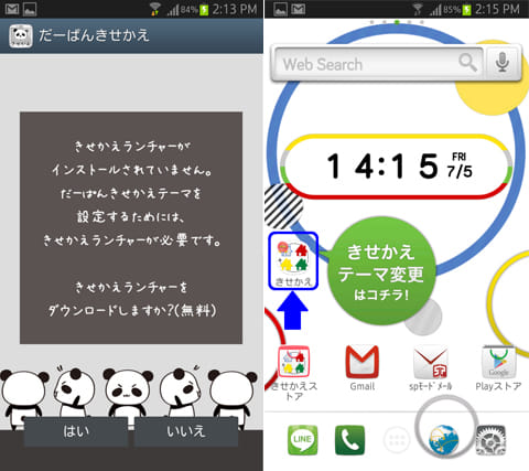 だーぱんきせかえ for Android(着せ替えカスタム):アプリインストール後の画面(左)『きせかえランチャーPRO』起動画面(右)