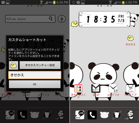 だーぱんきせかえ for Android(着せ替えカスタム):アイコン・名称変更画面(左)アイコン変更画面(右)