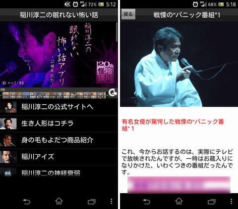 稲川淳二の眠れない怖い話アプリ - 20周年記念 -:定期的に新作が追加されるので、何度も楽しめる(怖くなれる)1本