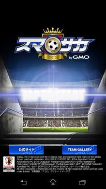 スマサカbyGMO-サッカー日本代表登場!カードバトルゲーム