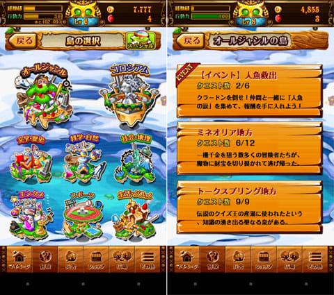 冒険クイズキングダム:ジャンル選択画面(左)「クエスト」選択画面(右)