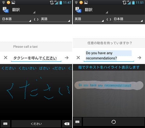 Google 翻訳:手書きのテキストを翻訳(左)カメラで読み取ったテキストも翻訳できる(右)