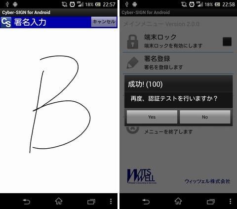 Cyber-SIGN for Android(画面ロック):登録したジェスチャーを再現できるかしっかりテスト(左)再現度を判定してくれる(右)