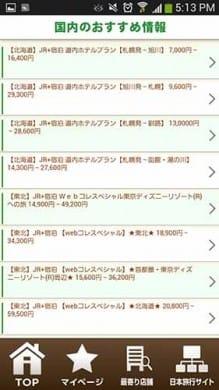 日本旅行(JRセットプラン、国内宿泊・海外旅行)ツアー予約:一覧から希望の地域や値段で探してみよう