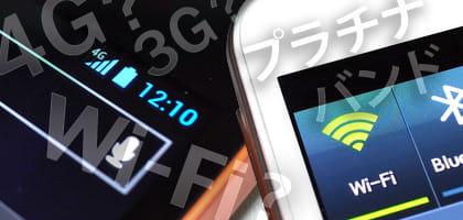 「Wi-Fi」「3G/4G」「プラチナバンド」。今さら聞けないスマホの電波用語を解説します。