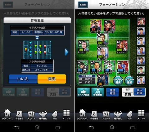 スマサカbyGMO-サッカー日本代表登場!カードバトルゲーム:チームに最適なフォーメーションや戦術を考えよう(右)選手の入れ替えもできる。監督として手腕の見せ所だ(右)