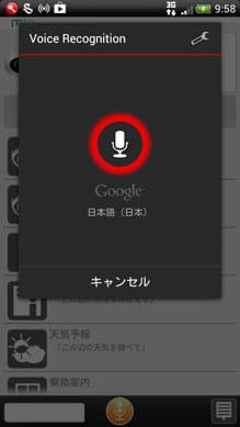 mia(ミア)|音声対話アシスタント:この画面が出たら音声で質問しよう