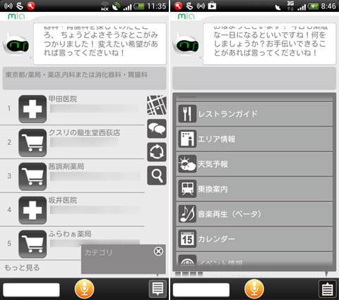 mia(ミア)|音声対話アシスタント:「モバイルモード」では音声と文字入力両方で質問できる(左)「お助けリスト」の一覧(右)