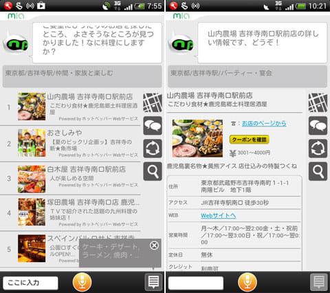 mia(ミア)|音声対話アシスタント:レストランガイド検索結果の一覧(左)検索したレストランの詳細な内容も教えてくれる(右)