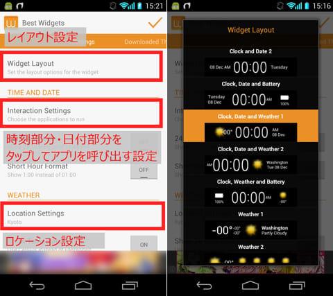 Best Widgets:「Settings」画面(左)「Widget Layout」画面(右)