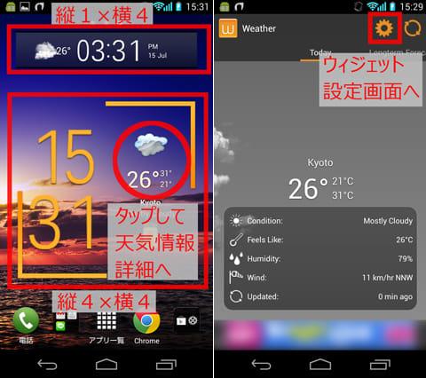 Best Widgets:ウィジェットを設定(左)天気情報の詳細画面(右)
