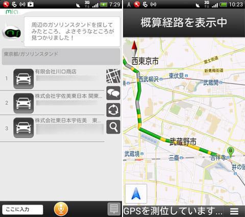 mia(ミア)|音声対話アシスタント:「ドライブモード」での検索結果一覧(左)検索結果からナビアプリを起動(右)